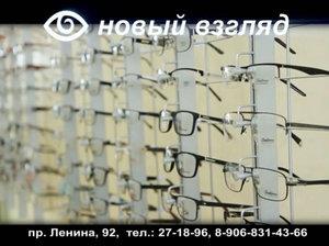 Нужно купить очки с диоптриями? Приходите в оптику
