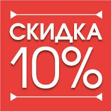 Мартовским котам и кошечкам -10%