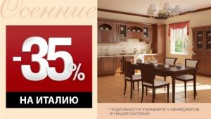 Кухня - это моя территория! Скидки до 35%!