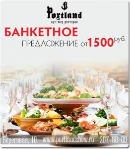 Банкетное предложение  от 1 500 руб.