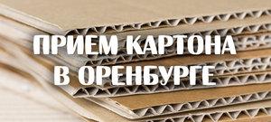 Приём картона в Оренбурге