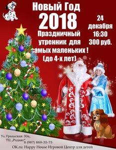 Праздничный новогодний утренник для самых маленьких (до 4лех) в г. Новотроицке!