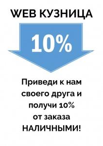 Получите 10% от стоимости сайта