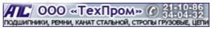 Подшипники, ремни РТИ, АТИ от компании ТехПром