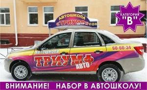 Набор в новые группы по подготовке водителей ТС категории «B».