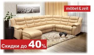 Скидки на мягкую мебель до 40%!
