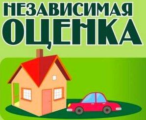 Независимая оценка дома в Туле
