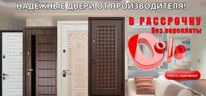 Рассрочка на входные и межкомнатные двери в Тюмени