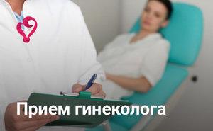 Прием гинеколога. Запишитесь на удобное время прямо сейчас!