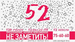 ТАРИФ 52