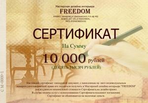 Сертификат на сумму 10 000 руб в подарок!