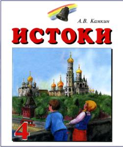 Учебники по предмету Истоки в наличии