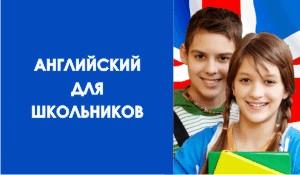 Английский для школьников, как второй иностранный язык. Английский в Вологде