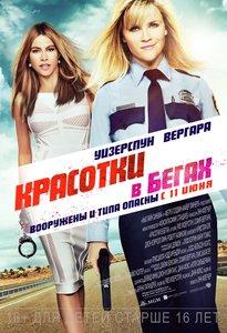 """Афиша кинотеатров """"Космос"""" и """"Восток"""": """"Красотки в бегах"""" уже в кино!"""