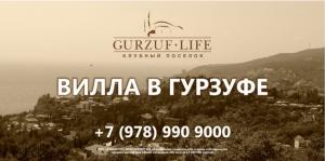 Продажа шикарной виллы в Гурзуфе