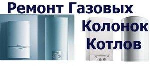Ремонт газовых колонок в Туле доверьте мастерам!