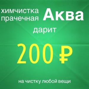 Дарим 200 рублей за репост в инстаграме!
