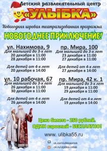 """Новогодние представления с ДРЦ """"Улыбка"""""""