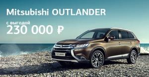 Mitsubishi OUTLANDER от 1 269 000 рублей!