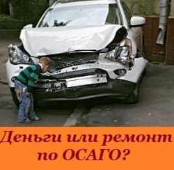 Полис ОСАГО - выплата 50% или ремонт бу деталями? Выбирай...