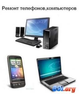 Срочный ремонт сотовых телефонов, планшетов, ноутбуков