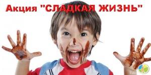 """АКЦИЯ """"СЛАДКАЯ ЖИЗНЬ"""""""
