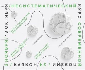 Несистематический курс современной поэзии. Часть первая