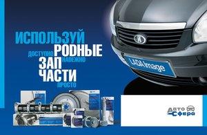 Официальный представитель автоваз в Вологде. У нас вы найдете любые автозапчасти!