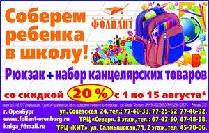 Купить школьные принадлежности в Оренбурге со скидкой