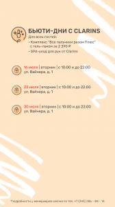 Маникюр+Педикюр+уход от Clarins всего за 2 390 руб.