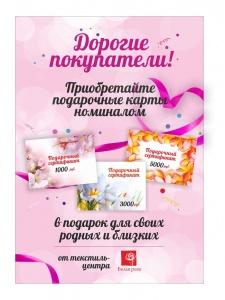 """Подарочные сертификаты от текстиль-центра """"Белая Роза"""""""
