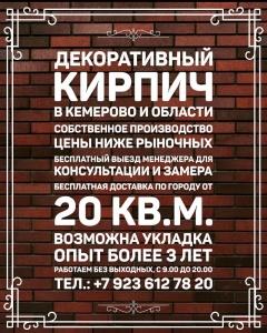 Бесплатная доставка по Кемерово при покупке от 20 кв.м. декоративного кирпича