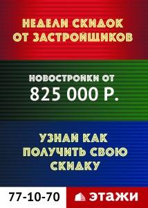 Новостройки от 825 тысяч рублей