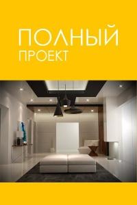 Дизайн-проект интерьера в Самаре и любом городе РФ по доступной цене!