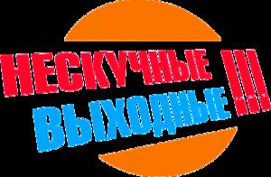 Рады предложить Вам автобусные туры на День России!!!