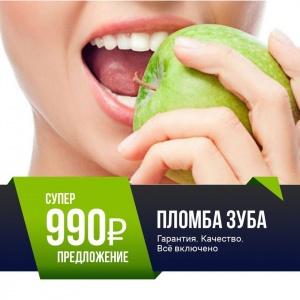 Лечение зуба с диагнозом кариес и установкой пломбы всего 990 руб!