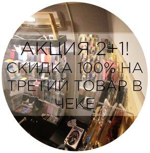 АКЦИЯ НА ВСЕ АКСЕССУАРЫ 2+1!!!