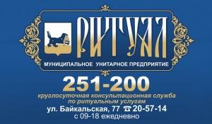 Муниципальное унитарное предприятие «Ритуал» г.Иркутска – единственная специализированная служба по вопросам похоронного дела в г. Иркутске