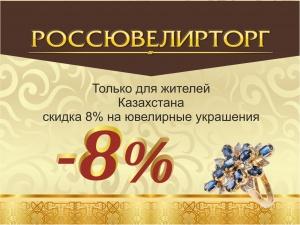 Всем жителям Казахстана специальная скидка 8% на все ювелирные украшения