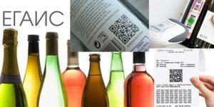 Единая система учета алкогольной продукции