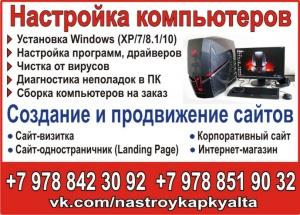 Установка Windows в городе Ялта