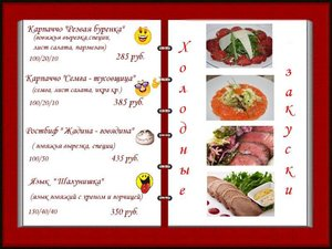 Новое Смайл-меню в кафе ДеЖаВю