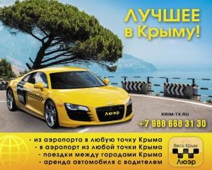 Скидки от 50 до 500 руб. при онлайн заказе такси в Крыму с сайта krim-tx.ru