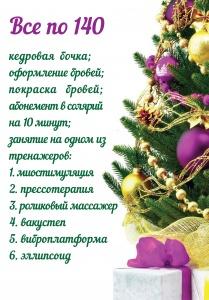Новогодние подарки от клуба ЭФФЕКТ