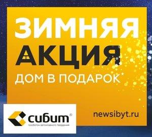 АКЦИЯ: Специальная цена на блоки ТМ Сибит + бесплатное хранения заказа!