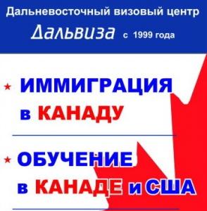 Сдача теста IELTS через ДальВизу - бесплатно!