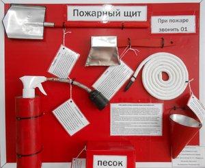 Продажа и оборудование противопожарных щитов в Орске
