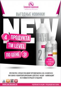 4 продукта по уходу за волосами ТМ Level по цене 3!