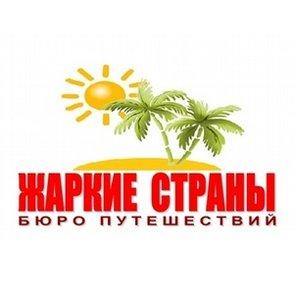 Надоело обзванивать 100 турагентств в поисках лучшего предложения? Все вариатны туров из Красноярска - на одном сайте! Очень удобный поиск тура, актуальная информация, описания, отзывы - на сайте www. жаркие-страны. рф