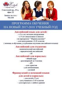 Программа обучения на новый учебный год в языковой студии English Style г. Вологда